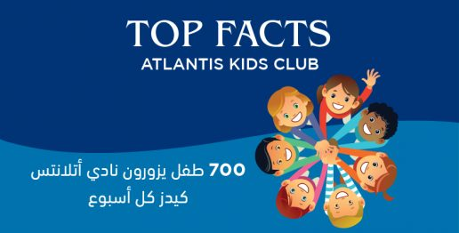 700 طفل يزورون نادي أتلانتس كيدز كل أسبوع